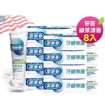 【歐樂B】牙齦專護牙膏120g(綠茶清香)8入