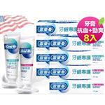 【歐樂B】牙齦專護牙膏120g(對抗出血4入+勁爽薄荷4入)