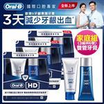 【歐樂B】PRO HD專業護齦雙管牙膏3入家庭組