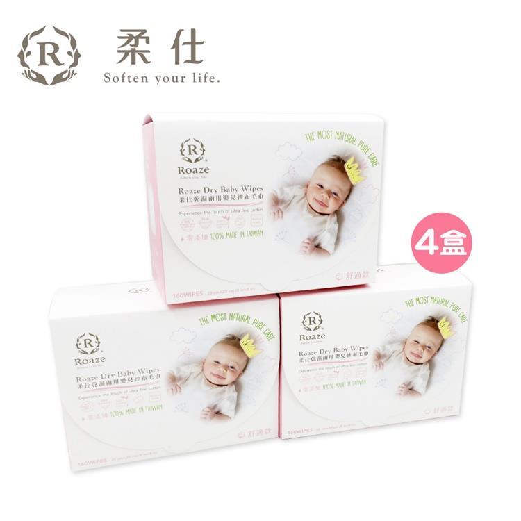 【虎兒寶】Roaze 柔仕 乾濕兩用紗布毛巾 - 舒適款4入組 (160片/盒)