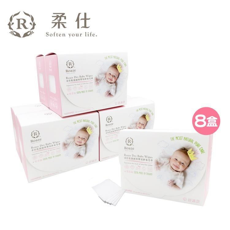 【虎兒寶】Roaze 柔仕 乾濕兩用紗布毛巾 - 舒適款8入組 (160片/盒)