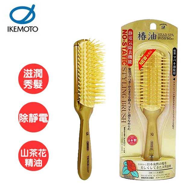 池本 山茶花精油 美髮梳 按摩梳 護髮梳 梳子 IKEMOTO TSG1111