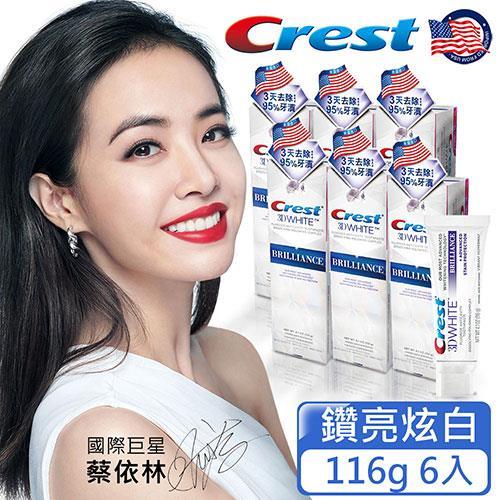 【美國Crest】3DWhite專業鑽白牙膏116g(鑽亮炫白)6入