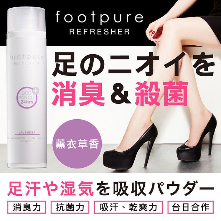 【footpure足清新乾爽】香香蜜粉襪/鞋蜜粉-100ml/49g(薰衣草香氛)