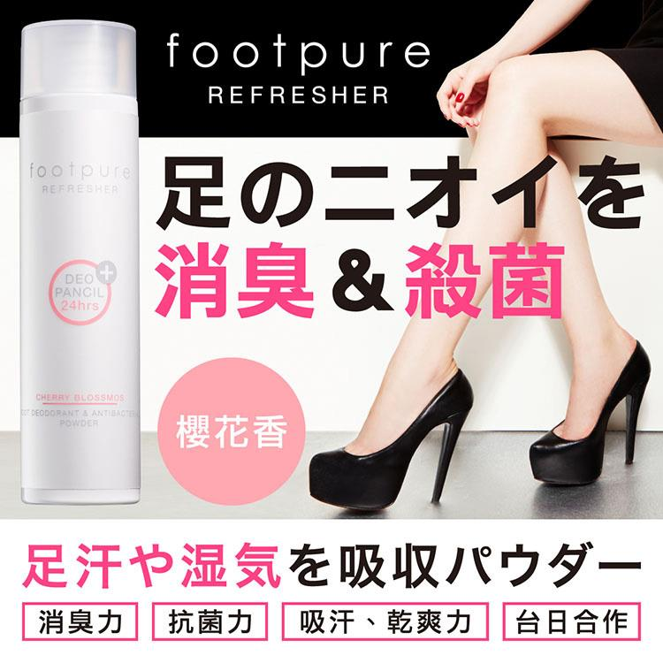 【footpure足清新乾爽】香香蜜粉襪/鞋蜜粉-100ml/49g(櫻花香氛)