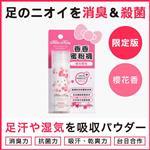 【footpure足清新乾爽】限定版-Hello Kitty香香蜜粉襪/鞋蜜粉-10g(櫻花香氛)