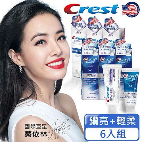 【美國Crest】專業鎖白牙膏組(116g鑽亮炫白3入+99g輕柔鑽白3入)