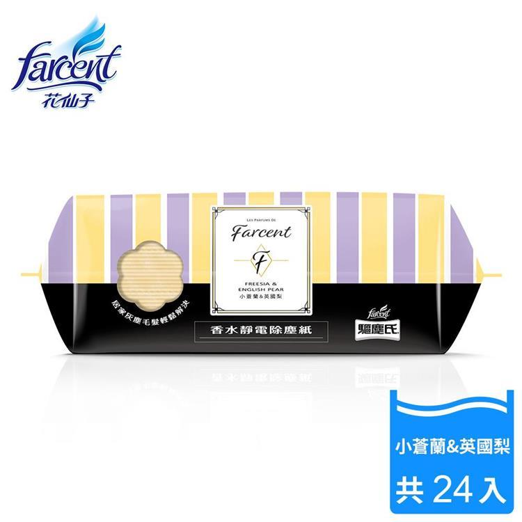 箱購 Les Parfums de Farcent香水靜電除塵紙-小蒼蘭英國梨(25張/包)-24入