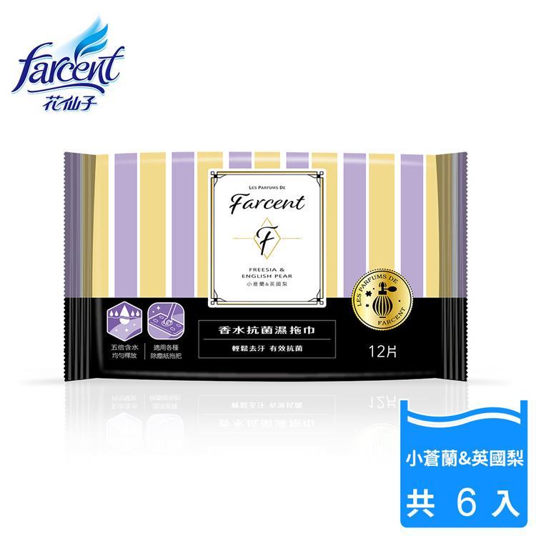 Les Parfums de Farcent香水抗菌濕拖巾-小蒼蘭英國梨(12張/包)-6入