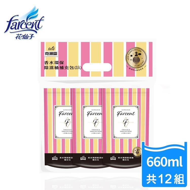 箱購 Les Parfums de Farcent香水環保除濕桶補充包-小蒼蘭英國梨(3入)-12組