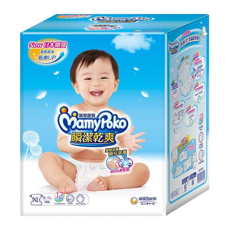 【滿意寶寶】潔乾爽紙尿褲 XL 168片/箱