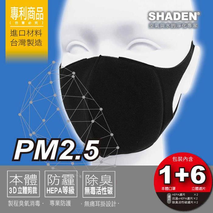 台灣原創專利3D可換濾片口罩