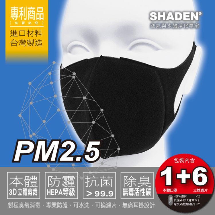 台灣原創專利3D可換濾片口罩 -防霾抗菌濾片10片裝