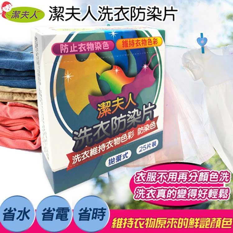 潔夫人洗衣防染片(25片/盒)X9盒