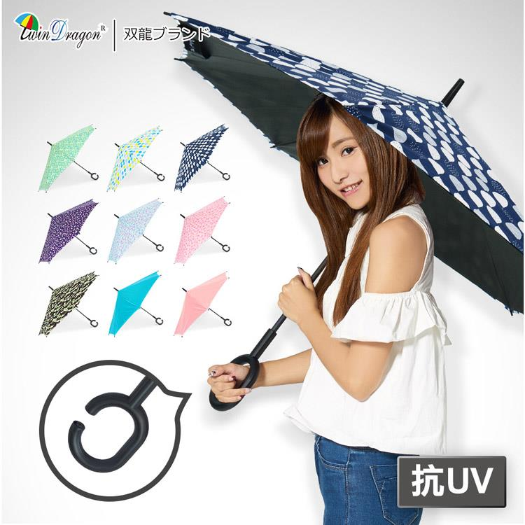 【雙龍牌】新式C型握把。雙層防潑水反向傘。車用 防曬傘 防風傘 站立傘 A5842B