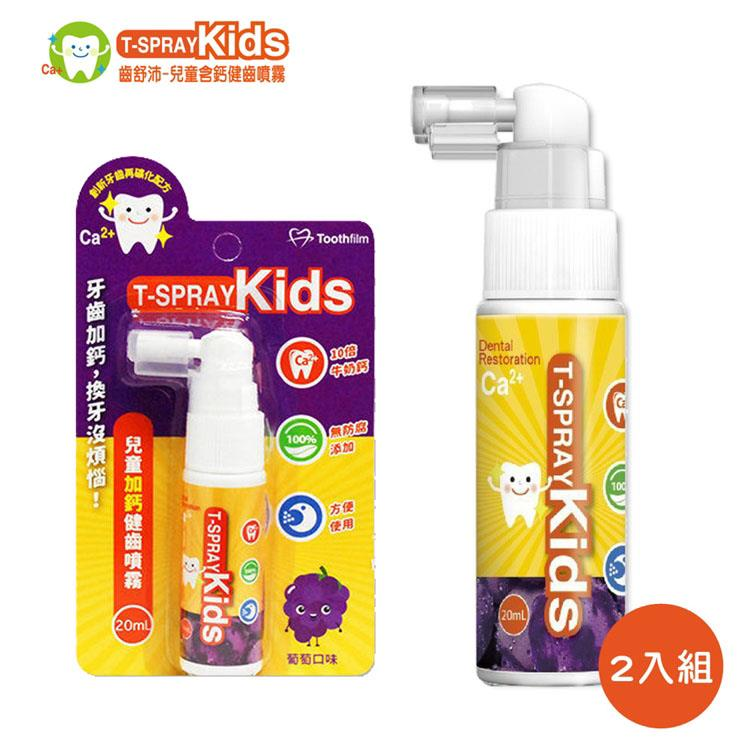 【虎兒寶】T-Spray 齒舒沛 兒童含鈣健齒口腔噴霧 (葡萄口味) 2入組