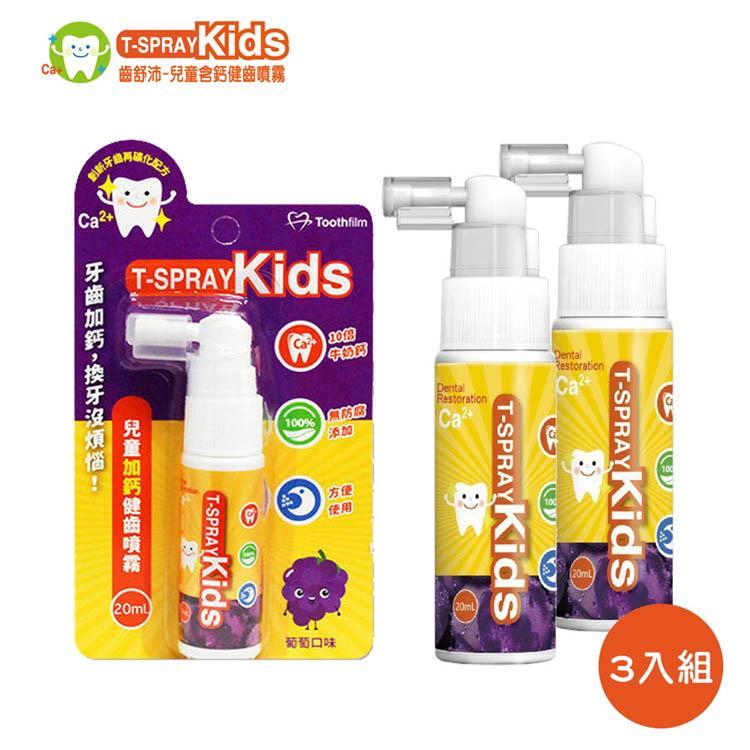 【虎兒寶】T-Spray 齒舒沛 兒童含鈣健齒口腔噴霧 (葡萄口味) 3入組