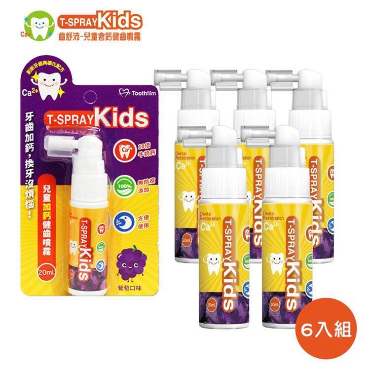 【虎兒寶】T-Spray 齒舒沛 兒童含鈣健齒口腔噴霧 (葡萄口味) 6入組