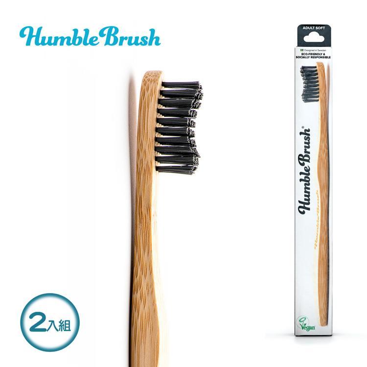 【虎兒寶】瑞典Humble Brush 成人牙刷超軟毛 2入組 - 黑色