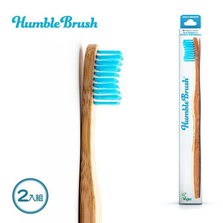 【虎兒寶】瑞典Humble Brush 成人牙刷超軟毛 2入組 - 藍色