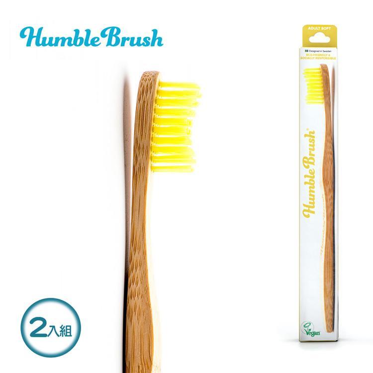 【虎兒寶】瑞典Humble Brush 成人牙刷超軟毛 2入組 - 黃色