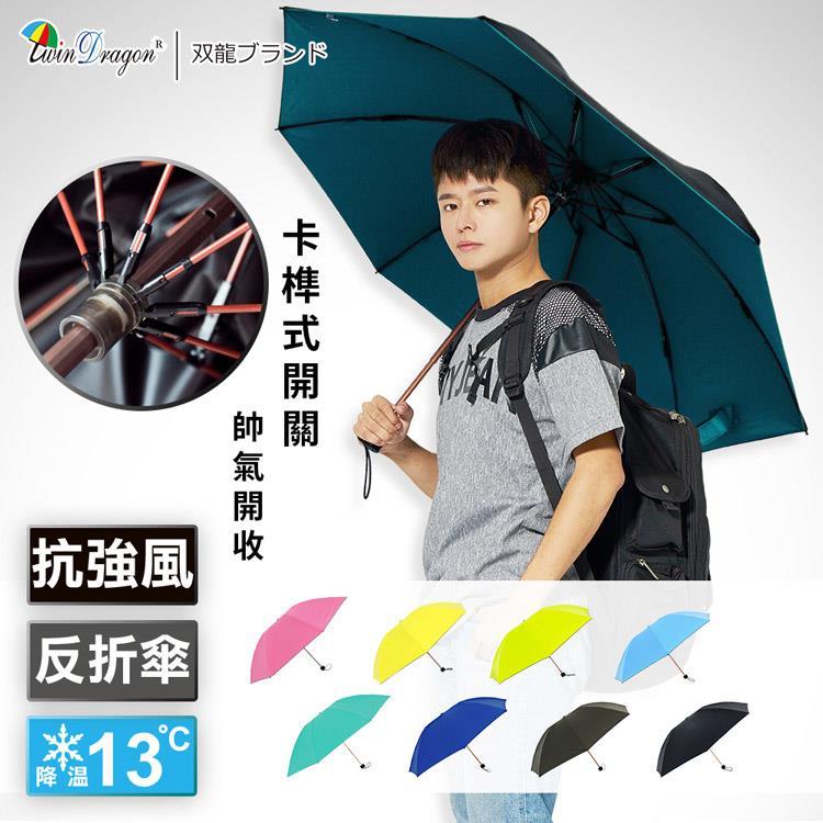 【雙龍牌】鈦橘無敵反向折傘黑膠晴雨傘(抗UV防風反向傘陽傘B6528)