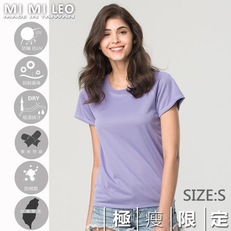 MI MI LEO 國際時尚-素色機能服-粉紫 極瘦版S