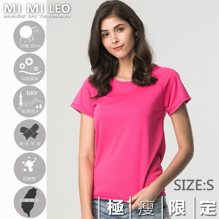 MI MI LEO 國際時尚-素色機能服-亮桃 極瘦版S