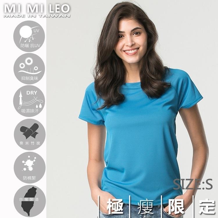 MI MI LEO 國際時尚-素色機能服-孔雀藍 極瘦版S