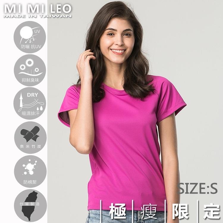 MI MI LEO 國際時尚-素色機能服-桃紅 極瘦版S