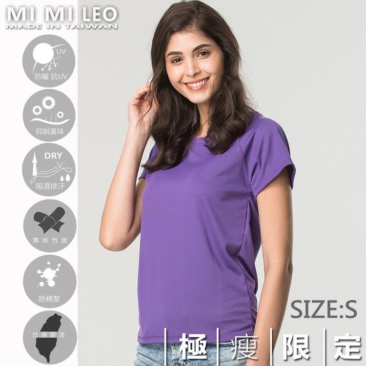 MI MI LEO 國際時尚-素色機能服-亮紫 極瘦版S