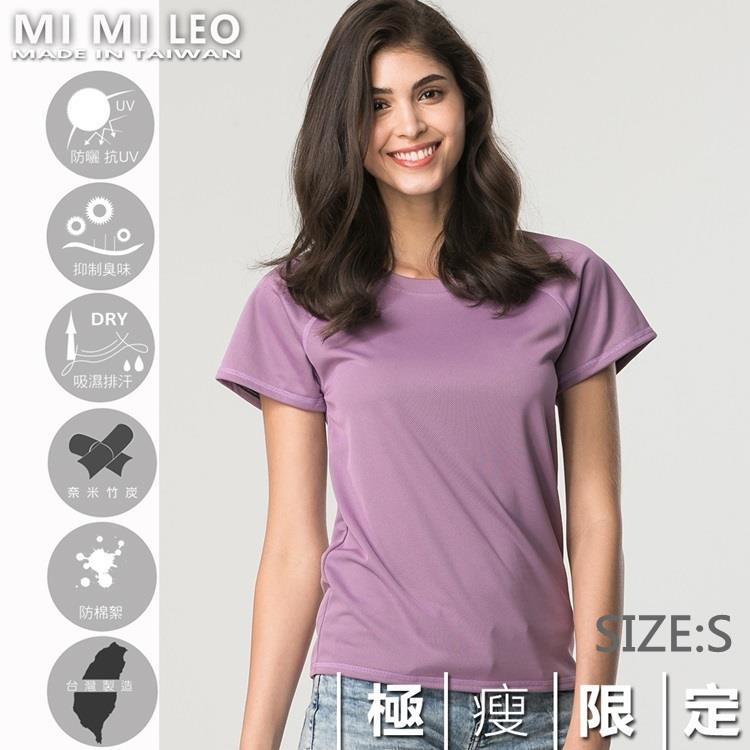 MI MI LEO 國際時尚-素色機能服-芋粉 極瘦版S