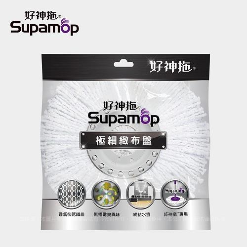 【好神拖Supamop】專用極細緻布盤(1入)