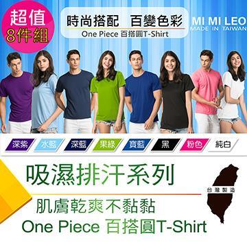 【MI MI LEO】台灣製吸排素色百搭T恤-超值八件組
