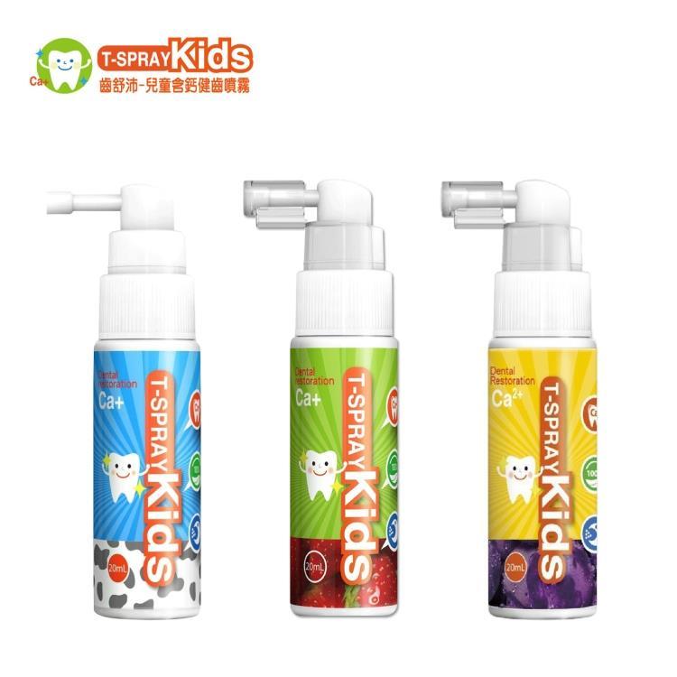 【 Babytiger虎兒寶】T-Spray 齒舒沛 兒童含鈣健齒口腔噴霧 1入組 (三種口味任選)