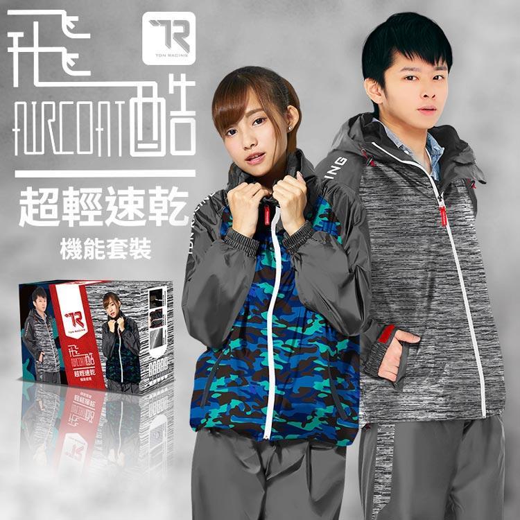 【雙龍牌】飛酷Aircoat超輕速乾機能套裝 EP4364