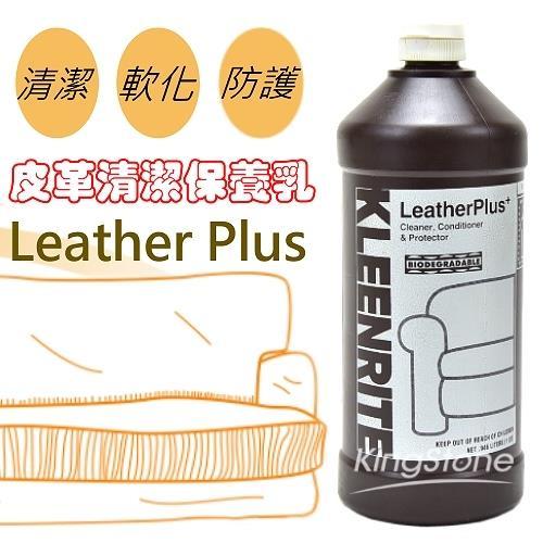 美國進口【KLEENRITE】皮革清潔保養乳946ml