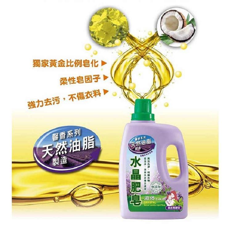 南僑 水晶肥皂洗衣用液体-薰衣馬鞭草2.4kg*6瓶