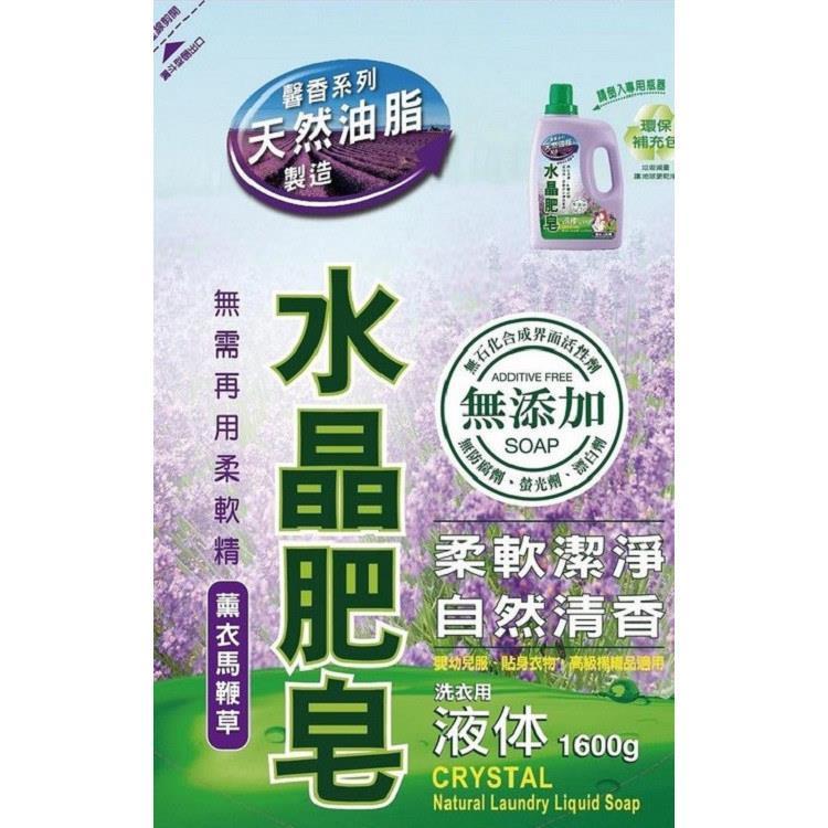 南僑 水晶肥皂洗衣用液体補充包 -薰衣馬鞭草1600g*6包