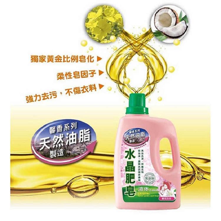 南僑 水晶肥皂洗衣用液体-櫻花百合2.4kg*6瓶