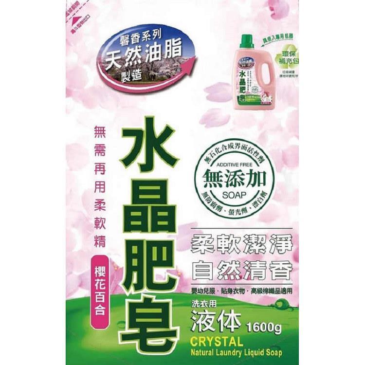南僑 水晶肥皂洗衣用液体補充包-櫻花百合1600g*6包