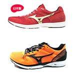 [買一送一]美津濃 日本製 皇速3 送 皇速2(非日製) 馬拉松路跑鞋兩雙總價10960