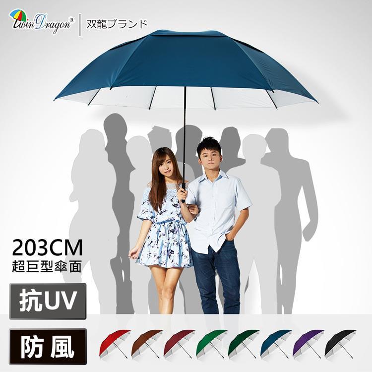 【雙龍牌】203公分巨大傘面雙層抗UV超大直傘(商務傘/高爾夫球傘/迎賓傘A6603)