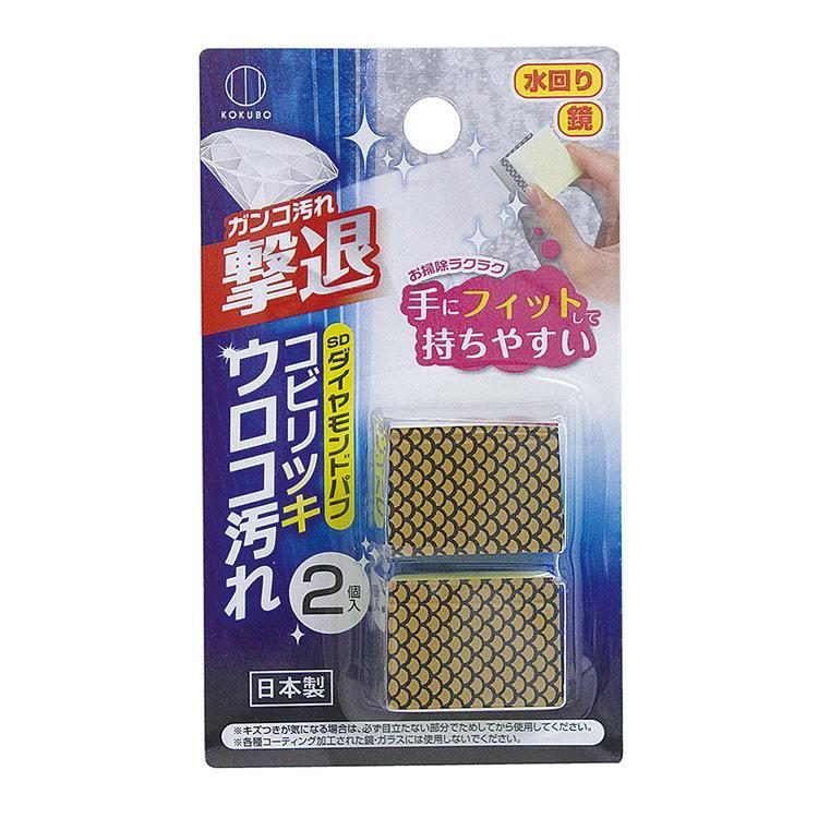 日本-小久保 鑽石鏡面清潔海綿 2入