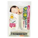 日本-小久保 蟎蟲吸塵器吸頭
