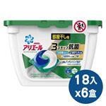 【日本境內P&G】Ariel洗衣凝膠球18入盒裝6盒/箱 (抗菌除垢)