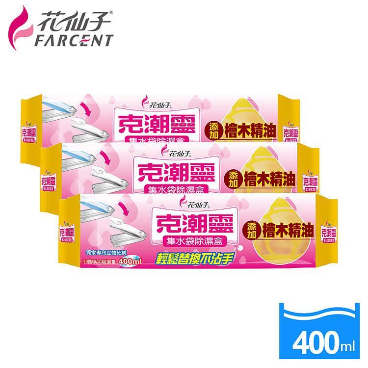 【花仙子】集水袋除濕盒400ml-3入-防蟲配方