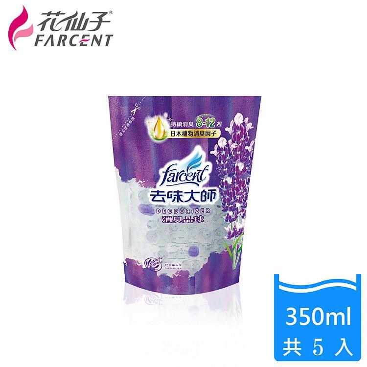 【花仙子】去味大師倒置消臭晶球350ml補充包-5入-舒爽薰衣草