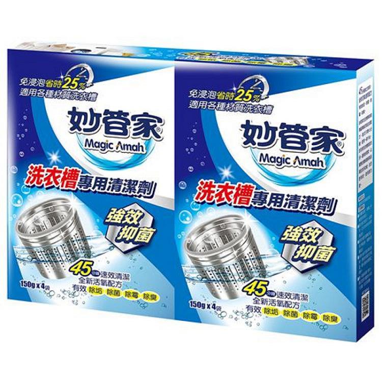妙管家 洗衣槽專用清潔劑150g**4包**6入