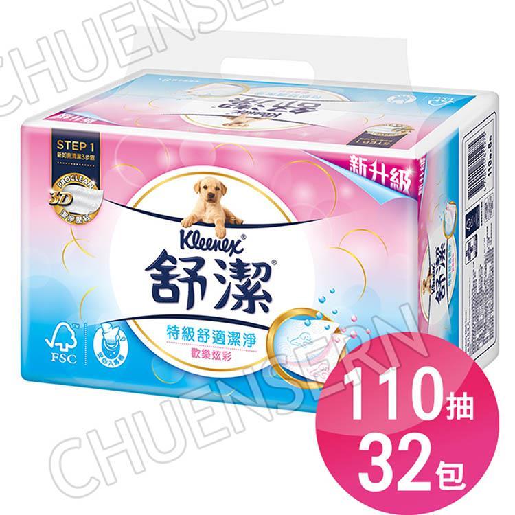 【舒潔】炫彩特級舒適抽取衛生紙110抽(8包x4串/箱)